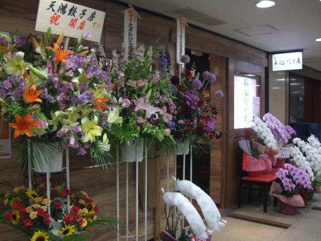 天鴻餃子房 大手町店