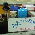 琴ケ瀬茶屋 - 味噌おでんもあるんだ!