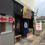 冷たい肉蕎麦専門店かほく - 歩道からの外観@2013/8