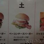 ジャミジャミ - メニューに載っているベーコンチーズバーガー(オニオン、トマト入り)