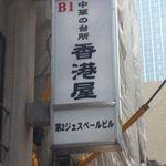 中華の台所 香港屋 - 中華の台所 香港屋