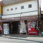 森屋菓子店 - (2013.08)