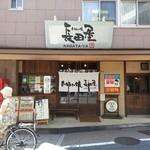 お好み焼 長田屋 -