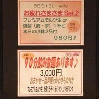 りり庵 - 生ビールと本日の小鉢が2品ついたセット980円