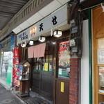 天せ - 六角橋バス停前