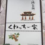 くわっちー家 - 店頭の看板