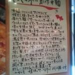 風土木 - 創作米麺フォー
