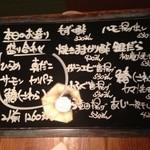 トギヤチョウ酒場 ミツノヤ - いわゆる黒板メニュー