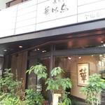 博多華味鳥 祇園店 -