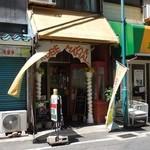 神戸マハル - お店の外観