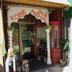 神戸マハル - お店の入口
