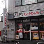 焼肉じゅうじゅう - 焼肉じゅうじゅう 北広島