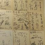 Shuukouen - 何やらサインがいっぱい