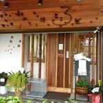 和みのひと時 こころ塾 - 正面入り口には、筆ペンアーティストの植田彩さんの色紙看板があり、その字を真似てオーナーが看板を手作りしました。