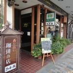 コーヒー苑 -