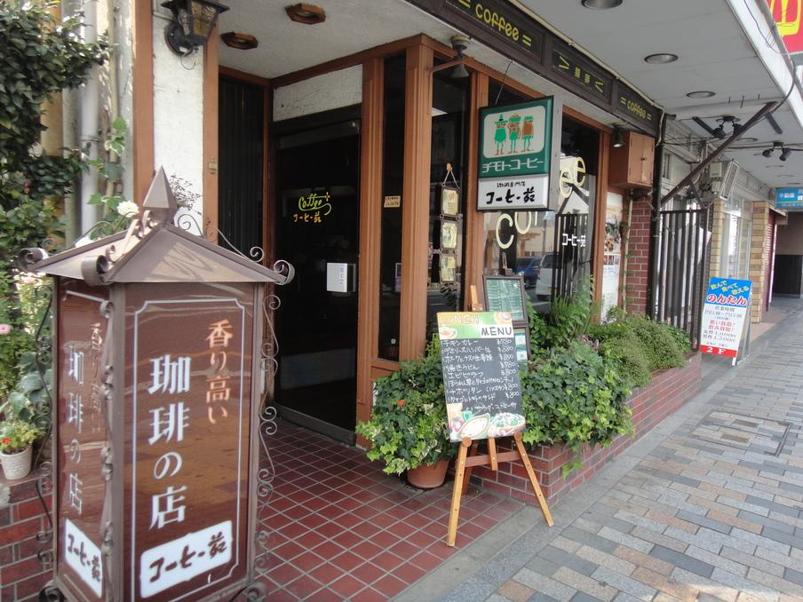 コーヒー苑