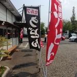 20797528 - さくら製麺所 ノボリ