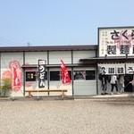 20797557 - さくら製麺所 外観