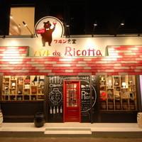 バルde Ricotta - 国道41号沿い、黒川のデニーズの向かえに、、