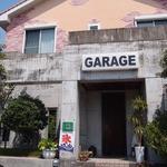ガレージ -
