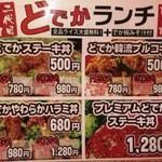 鉄板肉酒場 二代目亀田精肉店 - やっぱコレでしょ!!500円ランチ♪