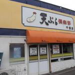 天ぷら倶楽部 - 天ぷら倶楽部 千歳