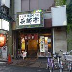 長崎亭 - 2013/08/23撮影