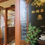 珈琲茶館 集 - ここが入り口です