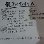 20809142 - 食事メニュー[おすすめ](2013/08/23撮影)