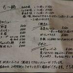 20809144 - 食事メニュー[裏面](2013/08/23撮影)