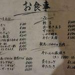 20809145 - 食事メニュー[表面](2013/08/23撮影)