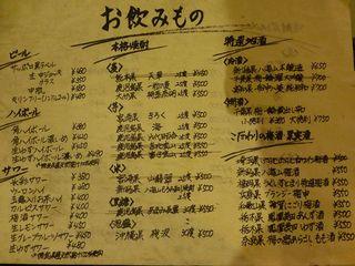 龍馬 - 飲物メニュー[表面](2013/08/23撮影)