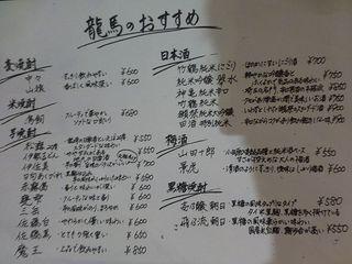 龍馬 - 飲物メニュー[おすすめ](2013/08/23撮影)