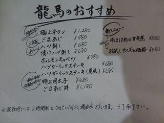 龍馬 - 食事メニュー[おすすめ](2013/08/23撮影)