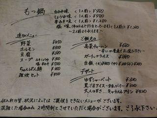 龍馬 - 食事メニュー[裏面](2013/08/23撮影)