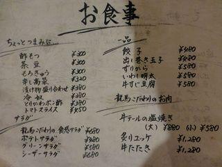 龍馬 - 食事メニュー[表面](2013/08/23撮影)