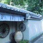 嵯峨野 - 長く続く外壁