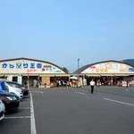 道の駅 おんねゆ温泉 - 複数のソフト販売所があります