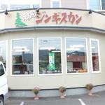金子精肉店 -