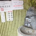 高砂明治酒蔵 - 日本酒の仕込水