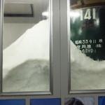 高砂明治酒蔵 - 雪中貯蔵