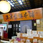 草津煎餅本舗 - 創業38年の歴史を持つお店です