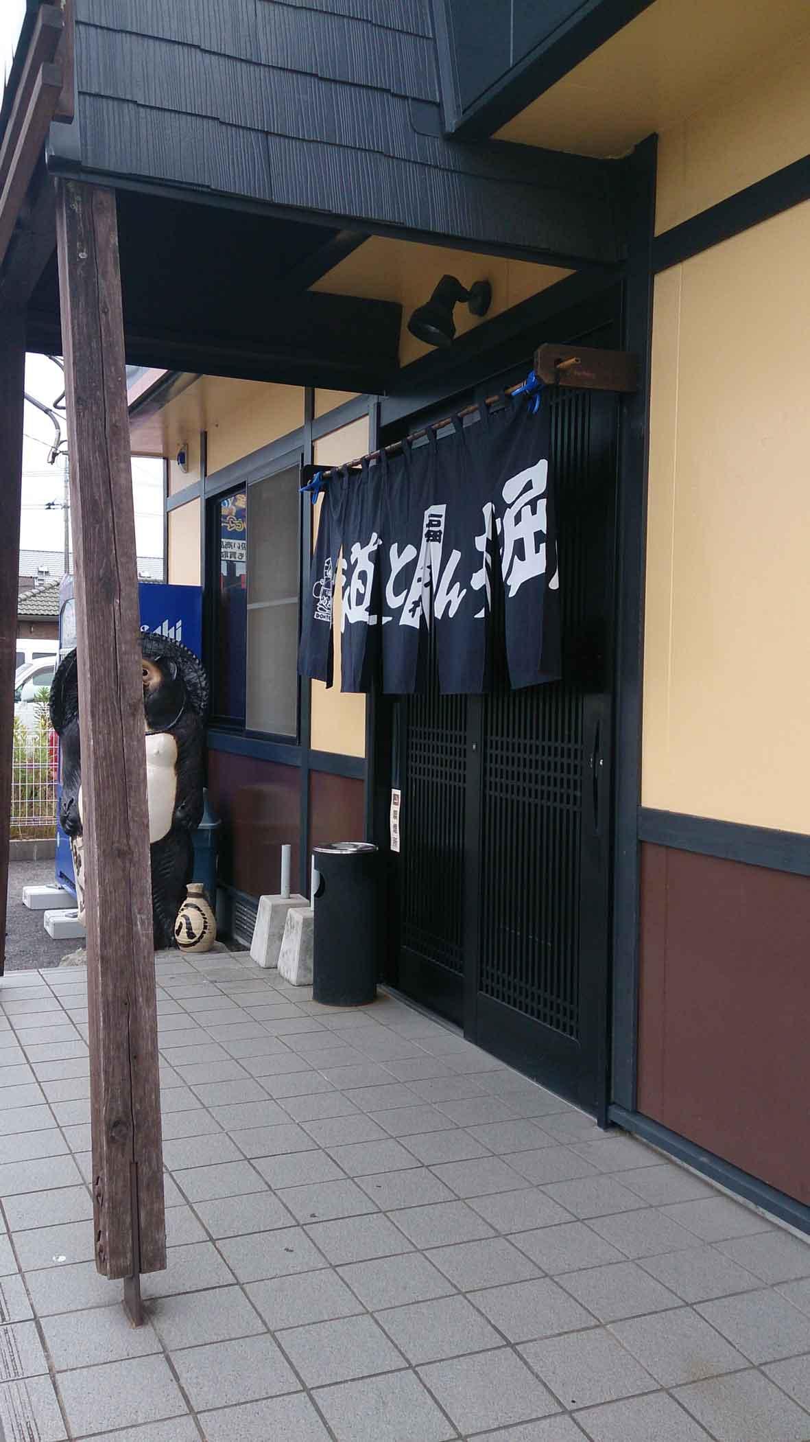 道とん堀 茂原店