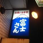 富士さん - 看板