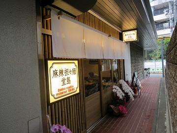 麻辣担々麺 堂島