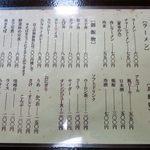 20818925 - ラーメン・御飯物メニュー