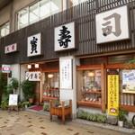 大須寶寿司 - 店構え
