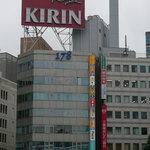 くいもの屋 わん - 横浜西口 歩いて2分のビル8階