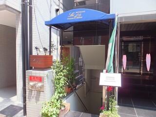 リストランテ ラ チャウ - JR山手線田町駅徒歩約8分、迷子レベル3