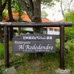アル・ロドデンドロ - 湯畑から離れたベルツ通りにあります